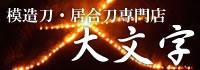 模造刀・居合刀・武具専門サイト大文字
